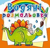 """Водные раскраски """"Древние животные"""" украинский, F00023122, детские игрушки"""