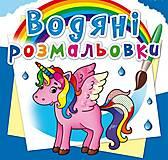 """Водные раскраски """"Единорог"""" украинский, F00023080, фото"""