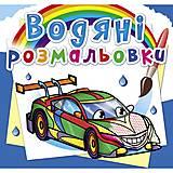 """Водные раскраски """"Гоночные машины"""", F00025272, детские игрушки"""