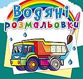 """Водные раскраски """"Грузовики"""" украинский Crystal Book (F00025012), F00025012, отзывы"""