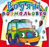"""Водные раскраски """"Легковые машинки"""" украинский, F00022964"""