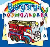 """Водные раскраски """"Машины спасатели"""" укр, F00025018"""