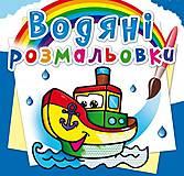 """Водные раскраски """"Пароплавчик"""" украинский, F00013994"""
