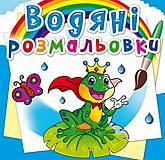 """Водные раскраски """"Подводный мир"""" украинский, F00022966"""