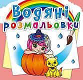 """Водные раскраски """"Принцессы и феи"""" украинский, F00023061, отзывы"""