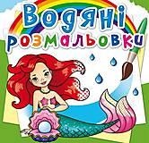 """Водные раскраски """"Русалочки"""" украинский, F00022958, купить"""