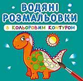 """Водные раскраски с цветным контуром """"Динозаврики"""" украинский, F00023305, купить"""