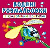 """Водные раскраски с цветным контуром """"Плаваем и летаем"""" украинский, F00023309, купить"""