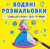 """Водные раскраски с цветным контуром """"Принцессы"""" украинский, F00023297, купить"""