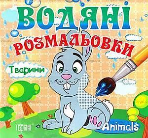 Водные раскраски с карточками «Животные», 03 0