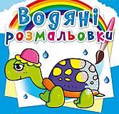 """Водные раскраски """"Сказочные герои"""" украинский, F00014140, отзывы"""