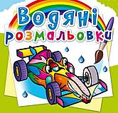 """Водные раскраски """"Спортивные машины"""" укр, F00025006, купить"""