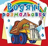 """Водные раскраски """"Водные машины"""" украинский Crystal Book (F00025008), F00025008"""