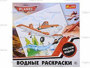Водные раскраски Disney «Самолеты», 4004-26, цена