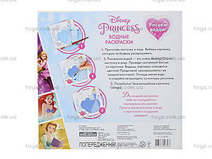 Водные раскраски «Принцессы Disney», 4004-28, отзывы