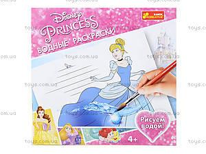 Водные раскраски «Принцессы Disney», 4004-28, цена