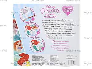 Водные раскраски Disney «Принцессы», 4004-29, отзывы