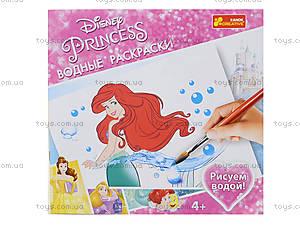 Водные раскраски Disney «Принцессы», 4004-29, цена