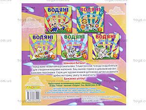 Водные раскраски для детей «Конфета», 5243, фото