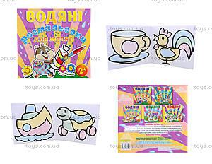 Водные раскраски для детей «Конфета», 5243