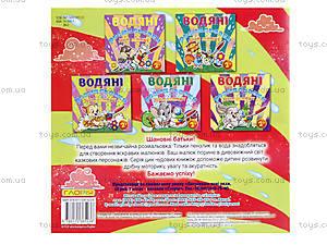 Водные раскраски для малышей «Звонок», 5236, фото