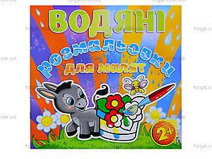 Водяные раскраски для малышей «Цветок», 5670, цена