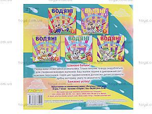 Водные раскраски для детей «Лейка», 5229, фото