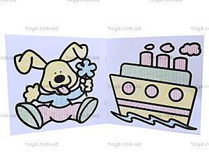 Водяные раскраски для малышей «Зеркальце», 5687, фото