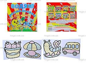 Водяные раскраски для малышей «Ветряк», 5663