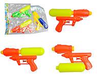 Детское водяное оружие 3 цвета, HY-648