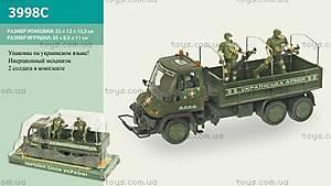 Военная инерционная техника «Украинская армия», 3998C