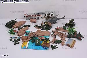 Военный набор «Блицкриг», 0107A