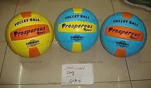 Волейбольный мяч, 3 цвета, W02-3423