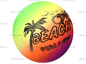 Волейбольный мяч, цветной, BT-PB-0009, цена