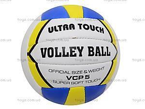 Волейбольный мяч Game Balls, GAME BALLS