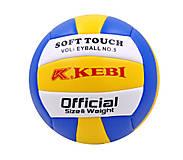Волейбольный инвентарь «KEBI», KV- 6, отзывы