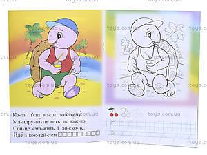 Волшебная раскраска «Котик», 0316, магазин игрушек