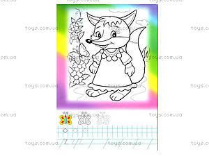 Волшебная раскраска «Лисичка», 0347, купить
