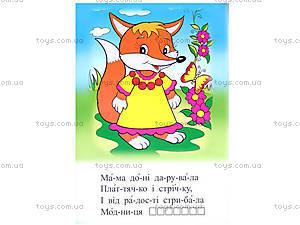 Волшебная раскраска «Лисичка», 0347, фото