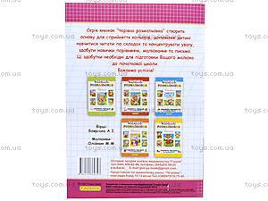 Волшебная раскраска «Лисичка», 0347, детские игрушки