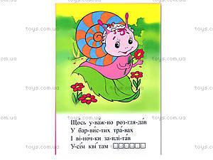 Волшебная раскраска «Слоненок», 0330, купить
