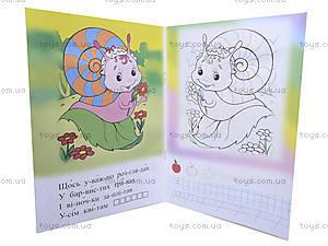 Волшебная раскраска «Слоненок», 0330, магазин игрушек