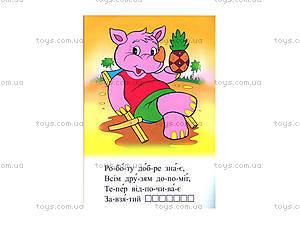 Волшебная раскраска «Зайчик», 0323, цена