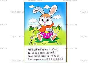 Волшебная раскраска «Зайчик», 0323, игрушки