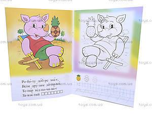 Волшебная раскраска «Зайчик», 0323, магазин игрушек