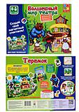 Волшебный мир театра «Теремок», VT3207-03, купить