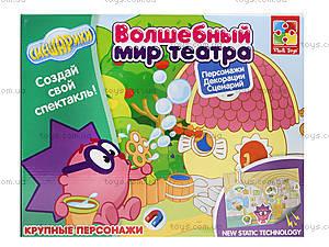 Волшебный мир театра «В гостях у Ежика», VT3207-01, отзывы