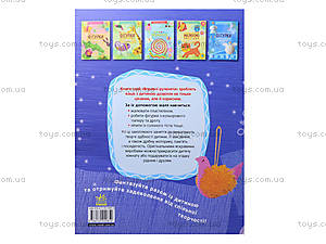 Умелые ручки «Новогодняя сказка», Р446009У, фото