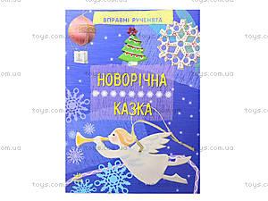 Умелые ручки «Новогодняя сказка», Р446009У, цена