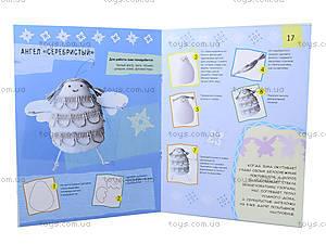 Книга «Умелые ручки: Фигурки ангелов», Р446012Р, купить